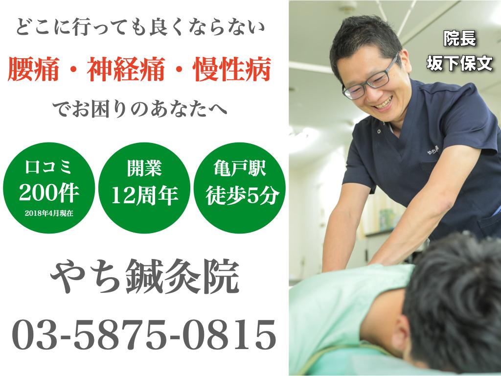 【口コミ200件】やち鍼灸院 | 亀戸駅徒歩5分